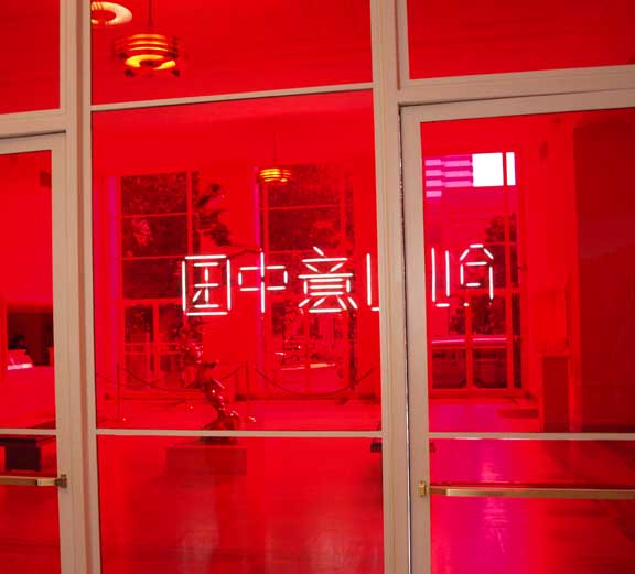 China_design_now_portland_art_museum.jpg